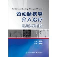 颈动脉狭窄介入治疗  理论与实践_莫大鹏主编_2017年(彩图)