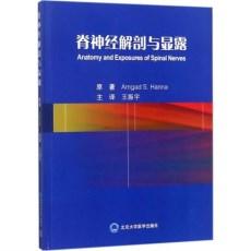 脊神经解剖与显露_王振宇主译_2018年(彩图)