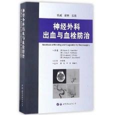 神经外科出血与血栓防治_陆丹,王宝,杨重飞主译_2017年