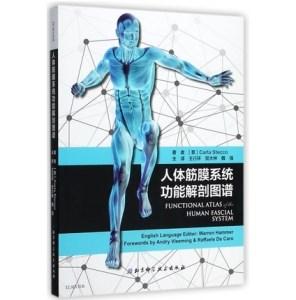 人体筋膜系统功能解剖图谱_王行环,贺大林,魏强主译_2017年(彩图)