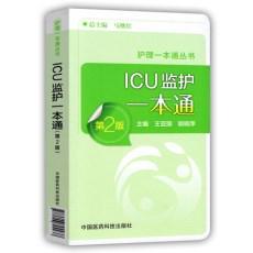 ICU监护一本通  第2版_王亚丽,郭晓萍主编_2017年