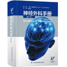 神经外科手册  第8版_(美)格林柏格著 赵继宗译_2017年
