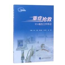 重症抢救  ICU医生工作手记_朱曦,周飞虎,王东信,姜利主编_2016年