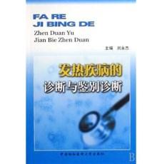 发热疾病的诊断与鉴别诊断_刘永杰主编_2008年
