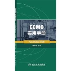 ECMO实用手册_黄伟明编著_2014年
