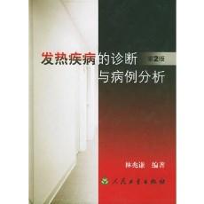 发热疾病的诊断与病例分析_(第2版)_林兆谦编著_2005年