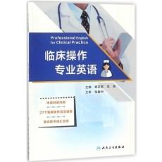 临床操作专业英语_胡亚南,毛帅主编_2018年