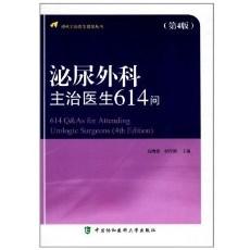 泌尿外科主治医生614问  第4版_高治忠,祝青国主编_2017年