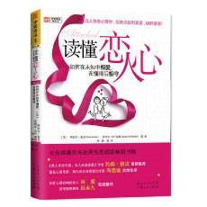 读懂恋人心  如何在未知中相爱,在懂得后相守_(美)莱文著 刘静译_2012年