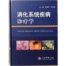 消化系统疾病诊疗学_高春芳,王仰坤主编_2016年(彩图)