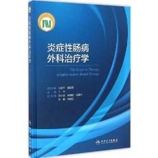 炎症性肠病外科治疗学_兰平主编_2016年(彩图)