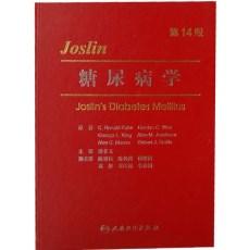 JOSLIN糖尿病学  第14版_潘长玉主译_2007年
