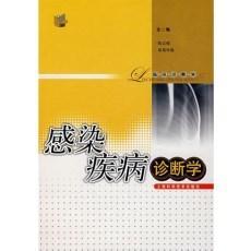 感染疾病诊断学_陆志檬,诸葛传德主编_2007年