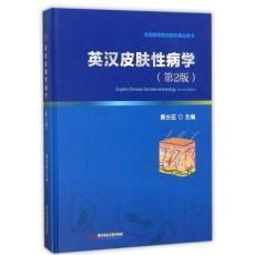 英汉皮肤性病学  第2版_黄长征主编_2017年(彩图)