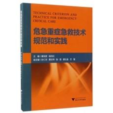 危急重症急救技术规范和实践_黄东胜,杨向红主编_2017年
