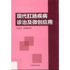 现代肛肠疾病诊治及微创应用  上下_郝东鹏主编_2016年