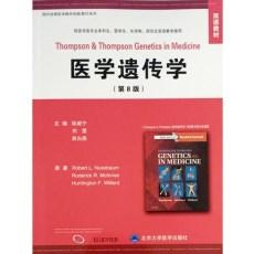 医学遗传学_张咸宁,刘雯,吴白燕主编_2016年(彩图)
