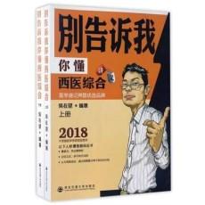 别告诉我你懂西医综合讲义 上下册_吴在望编著_2017年