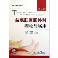 盆底肛直肠外科理论与临床(第2版)_王玉成,李恒爽主编_2011年