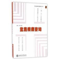 盆底疾病咨询 专家解读健康丛书_蔡元坤编_2016年