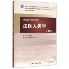 法医人类学 第3版_法医学专业第5轮教材_张继宗主编_2016年