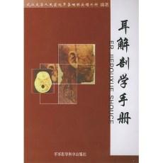 耳解剖学手册_郭玉德编著_2004年
