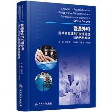普通外科围术期管理及并发症处理经典病例解析_张忠涛主编_2017年(彩图)