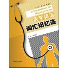 医学英语词汇记忆法_蔡郁,夏毓敏总主编_2012年