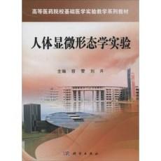 人体显微形态学实验_晋雯,刘卉主编_2014年(彩图)