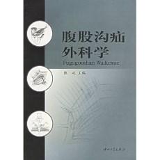 腹股沟疝外科学_陈双主编_2005年
