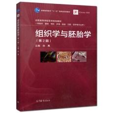 组织学与胚胎学  第2版_徐晨主编_2015年(彩图)