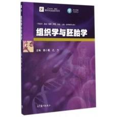组织学与胚胎学_谢小薰,孔力主编_2015年(彩图)
