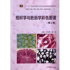 组织学与胚胎学彩色图谱  第2版_石玉秀,李和主编_2014年(彩图)