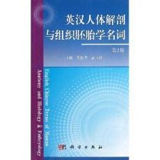 英汉人体解剖与组织胚胎学名词(第2版)_李振华,武玉玲主编 _2012年