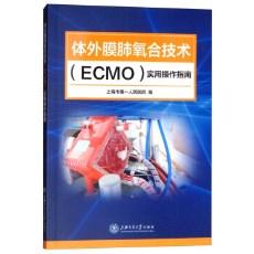 体外膜肺氧合技术(ECMO)实用操作指南_上海市第一人民医院编_2018年