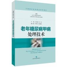 老年糖尿病甲病处理技术_白姣姣,孙皎主编_2018年(彩图)