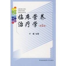 临床营养治疗学(第2版)_于康主编_2008年