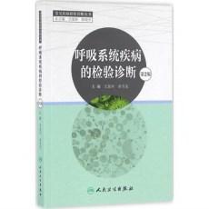 呼吸系统疾病的检验诊断  第2版_王良兴,余方友主编_2016年