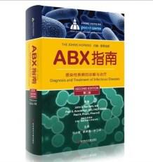 ABX指南 感染性疾病的诊断与治疗 第2版_马小英,徐英春等主译2016年(彩色)