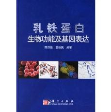 乳铁蛋白生物功能及基因表达_陈历俊,姜铁民编著_2007年