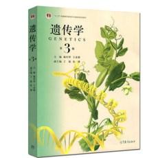 遗传学 第3版_戴灼华,王亚馥主编_2016年
