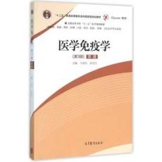 医学免疫学 第3版(双语)_马春红主编_2016年