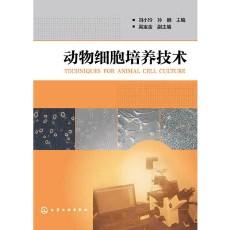 动物细胞培养技术_刘小玲,孙鹂主编_2013年