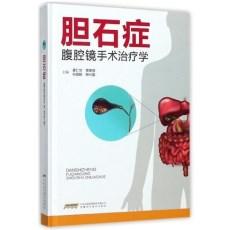 胆石症腹腔镜手术治疗学_龚仁华主编_2017年