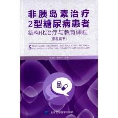 非胰岛素治疗2型糖尿病患者结构化治疗与教育课程_纪立农主编_2016年