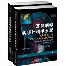 耳鼻咽喉头颈外科手术学 第2版 上下卷_倪道凤主译2017年(彩图)