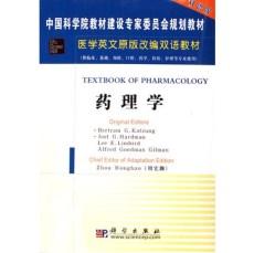 药理学 医学英文原版改编双语教材_周宏灏主编_2006年