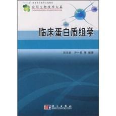 临床蛋白质组学_邱宗荫著_2008年