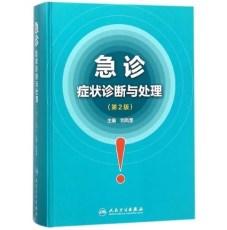 急诊症状诊断与处理  第2版_刘凤奎主编_2018年