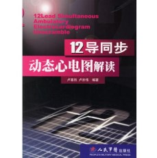 12导同步动态心电图解读_卢喜烈,卢亦伟编著_2006年
